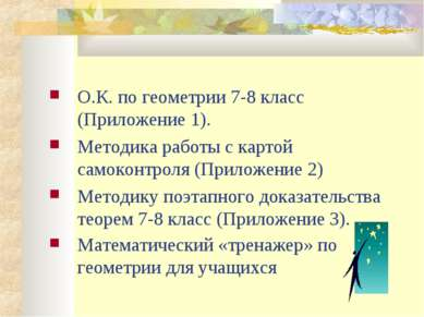 О.К. по геометрии 7-8 класс (Приложение 1). Методика работы с картой самоконт...