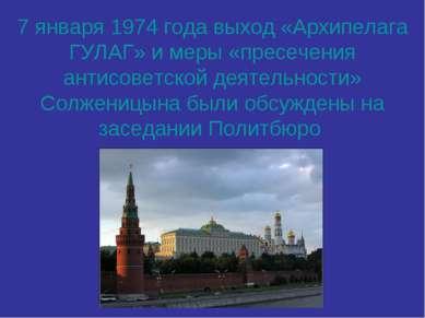 7 января 1974 года выход «Архипелага ГУЛАГ» и меры «пресечения антисоветской ...