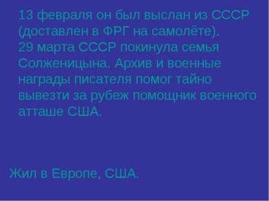 Жил в Европе, США. 13 февраля он был выслан из СССР (доставлен в ФРГ на самол...