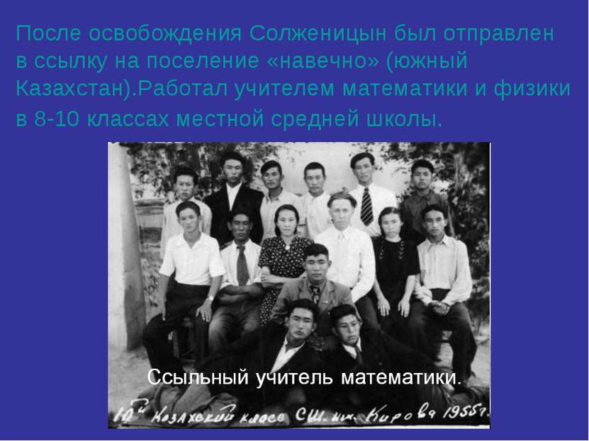 После освобождения Солженицын был отправлен в ссылку на поселение «навечно» (...