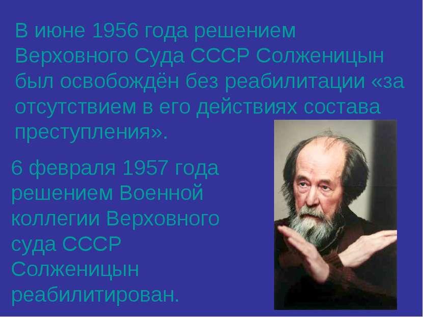 В июне 1956 года решением Верховного Суда СССР Солженицын был освобождён без ...