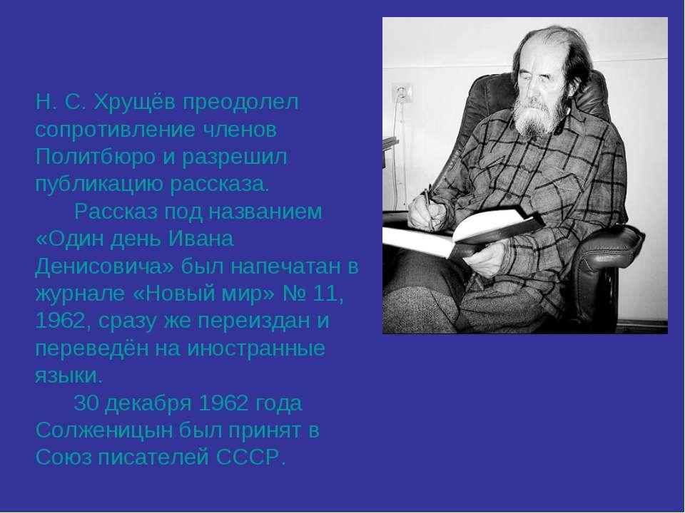 Н.С.Хрущёв преодолел сопротивление членов Политбюро и разрешил публикацию р...