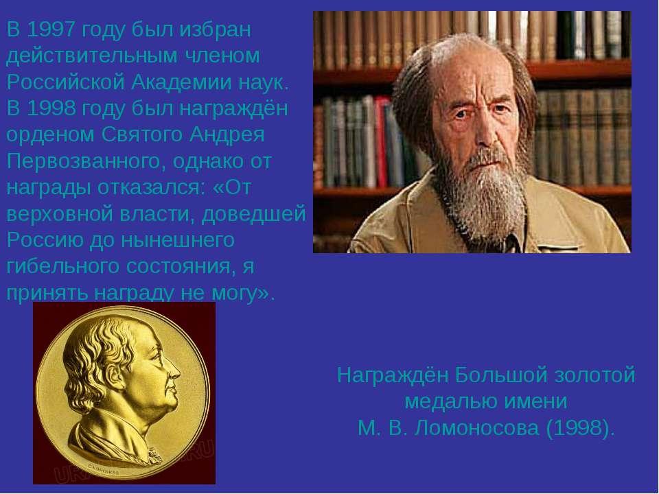 В 1997 году был избран действительным членом Российской Академии наук. В 1998...
