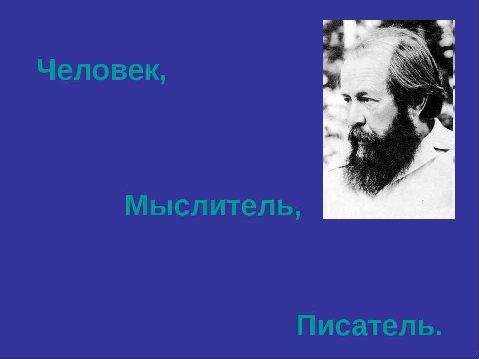 Человек, Мыслитель, Писатель.