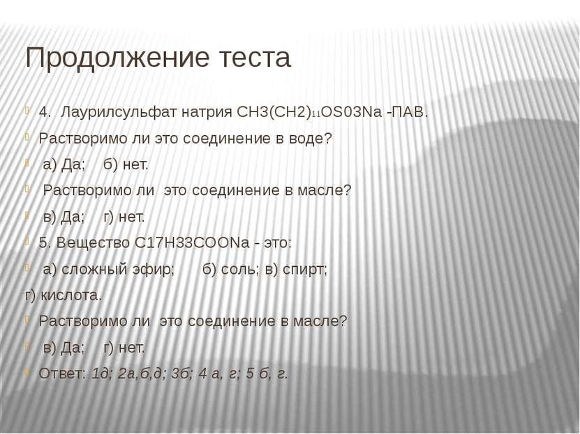 Продолжение теста 4. Лаурилсульфат натрия CH3(CH2)11OS03Na -ПАВ. Растворимо л...