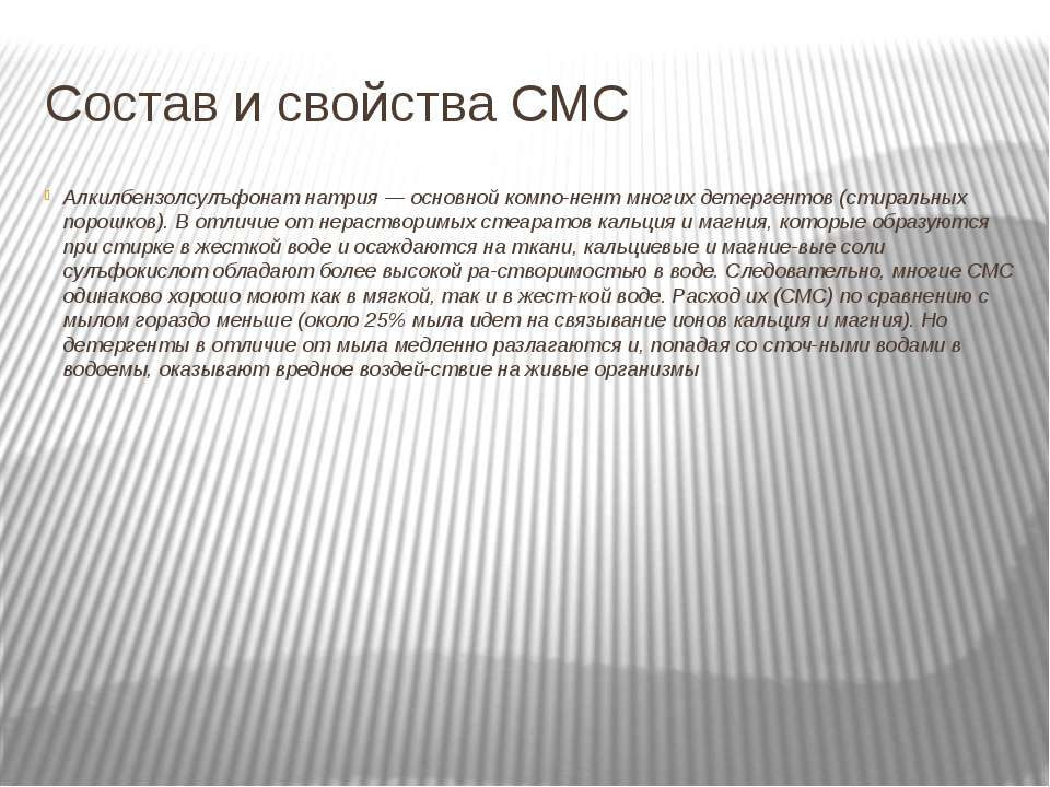 Состав и свойства СМС Алкилбензолсулъфонат натрия — основной компо нент многи...