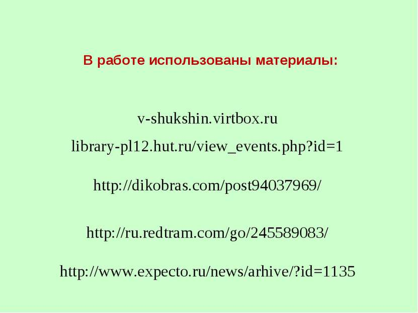 В работе использованы материалы: v-shukshin.virtbox.ru library-pl12.hut.ru/vi...