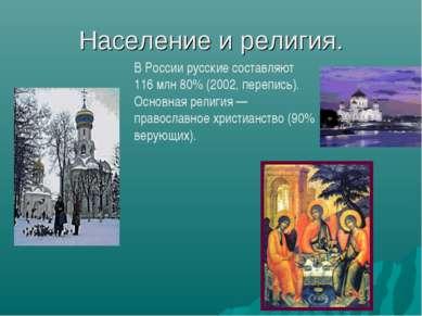 Население и религия. В России русские составляют 116 млн 80% (2002, перепись)...