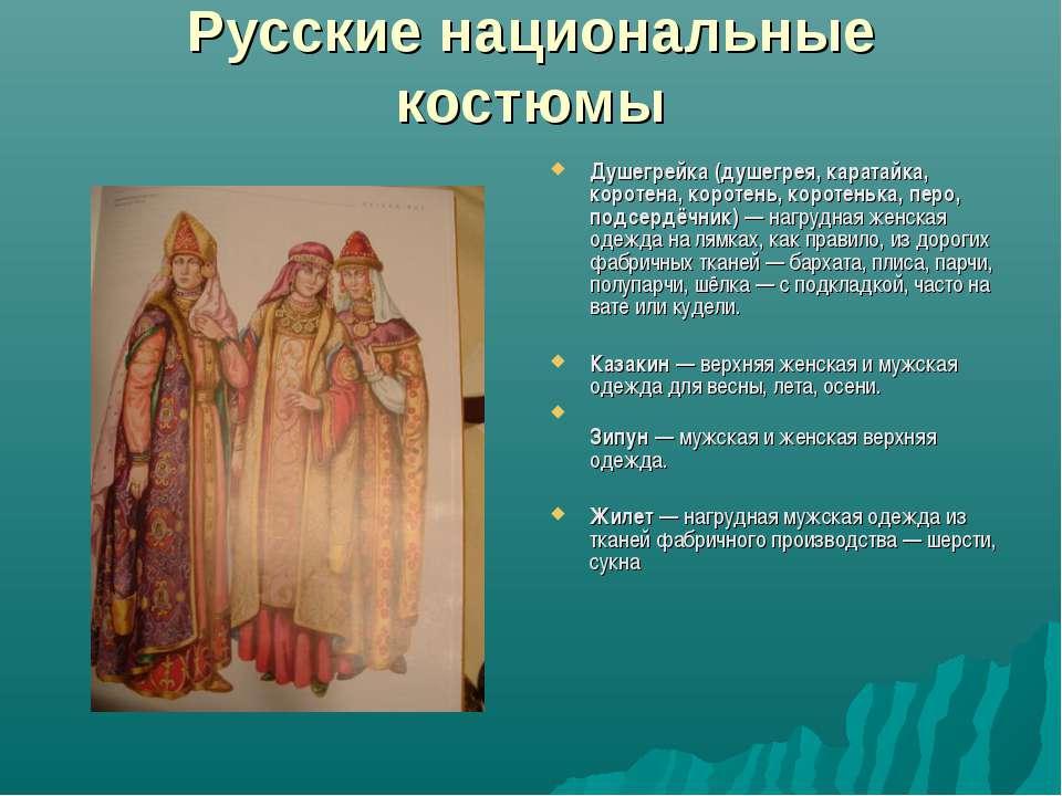 Русские национальные костюмы Душегрейка (душегрея, каратайка, коротена, корот...
