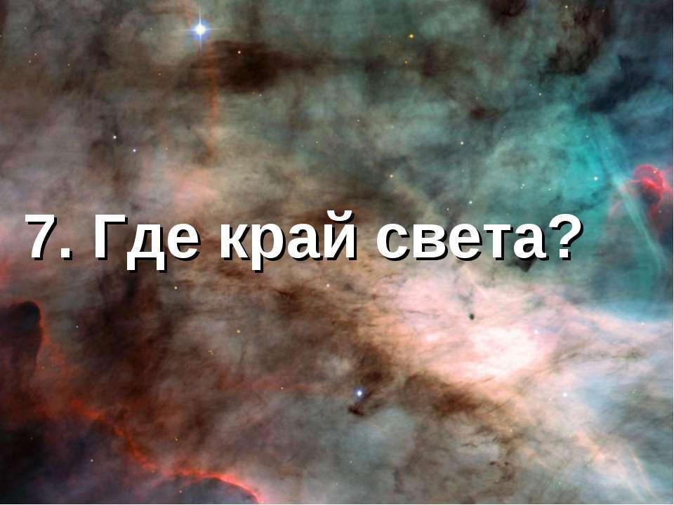 7. Где край света?