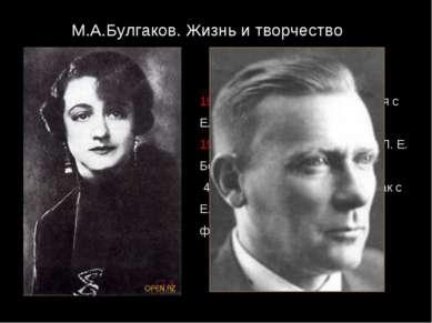 М.А.Булгаков. Жизнь и творчество 1929. 28 февраля - познакомился с Еленой Сер...