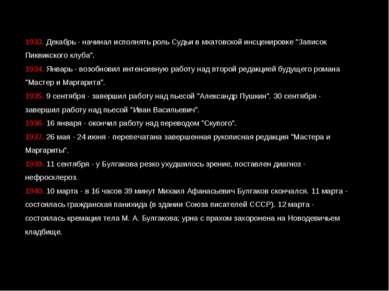 """1933. Декабрь - начинал исполнять роль Судьи в мхатовской инсценировке """"Запис..."""