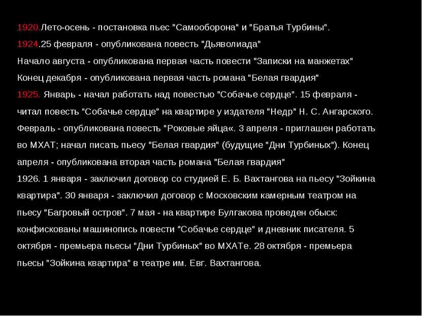 """1920.Лето-осень - постановка пьес """"Самооборона"""" и """"Братья Турбины"""". 1924.25 ф..."""