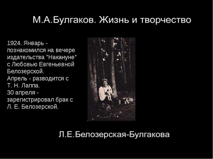 """1924. Январь - познакомился на вечере издательства """"Накануне"""" с Любовью Евген..."""
