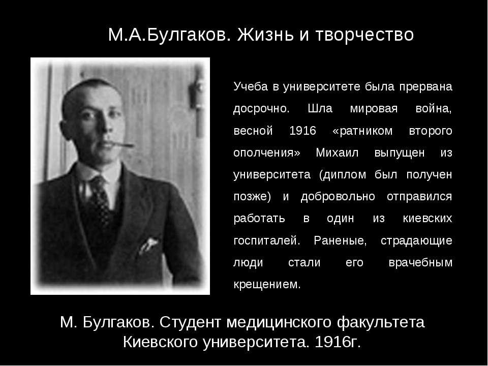 М.А.Булгаков. Жизнь и творчество М. Булгаков. Студент медицинского факультета...