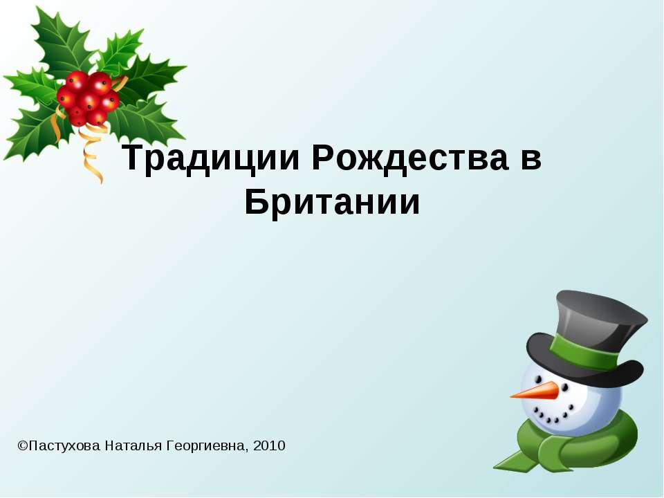 Традиции Рождества в Британии ©Пастухова Наталья Георгиевна, 2010
