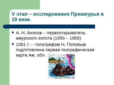 V этап – исследования Приамурья в 19 веке. А. Н. Аносов – первооткрыватель ам...