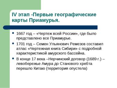 IV этап -Первые географические карты Приамурья. 1667 год – «Чертеж всей Росси...