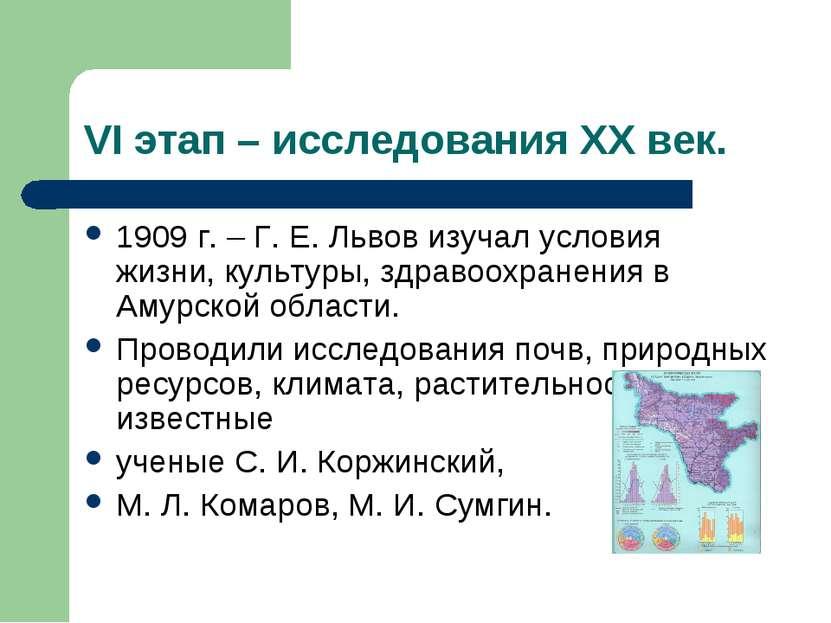 VI этап – исследования XX век. 1909 г. – Г. Е. Львов изучал условия жизни, ку...