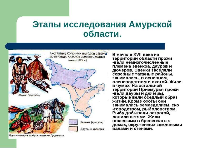 Этапы исследования Амурской области. В начале XVII века на территории области...