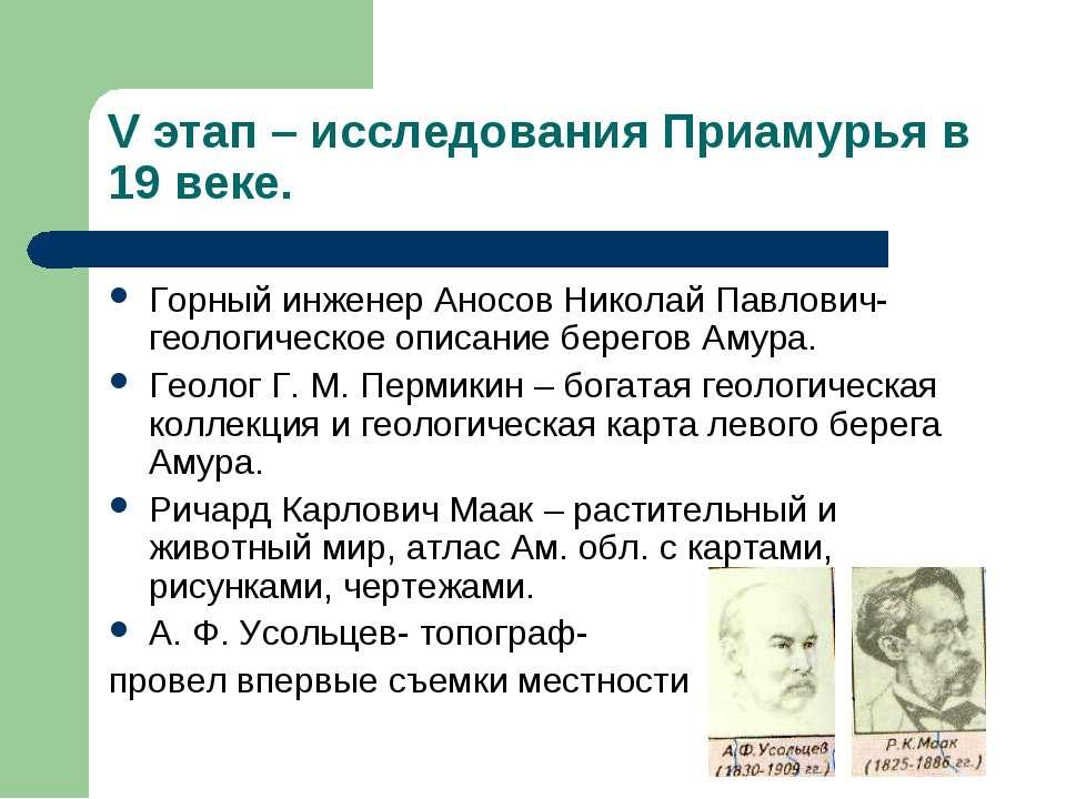 V этап – исследования Приамурья в 19 веке. Горный инженер Аносов Николай Павл...