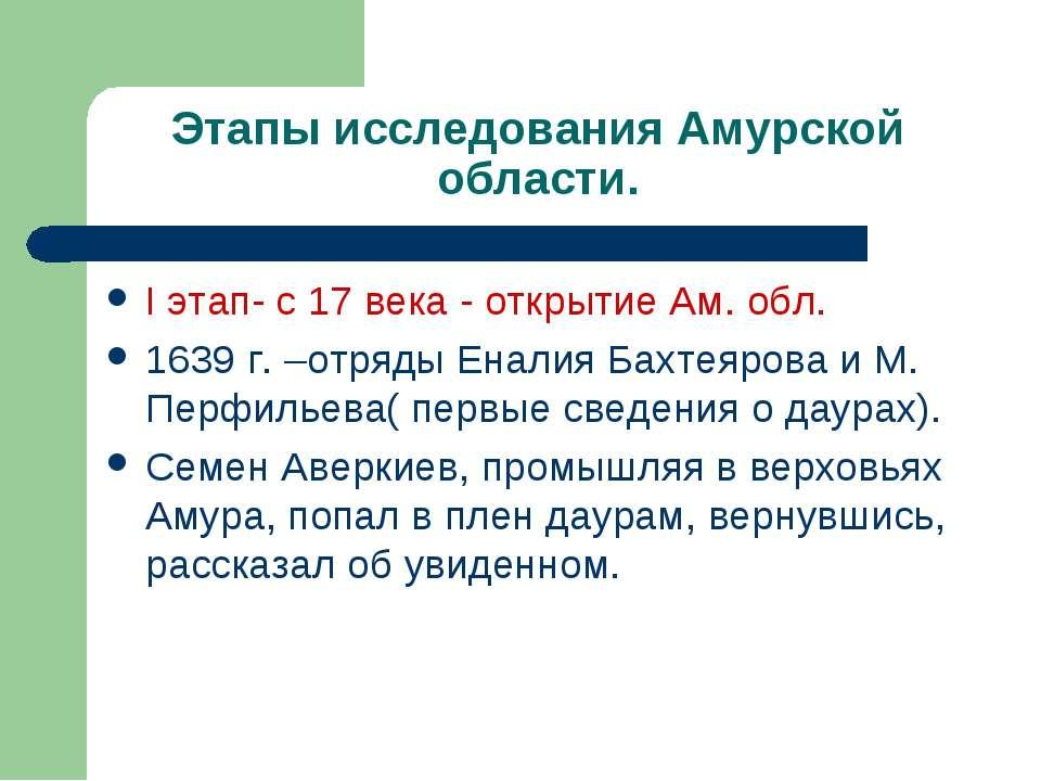 Этапы исследования Амурской области. I этап- с 17 века - открытие Ам. обл. 16...