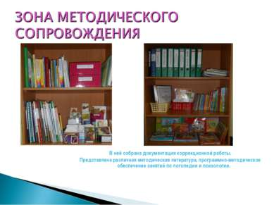 В ней собрана документация коррекционной работы. Представлена различная метод...