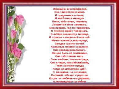 Женщина–она прекрасна, Она таинственно мила, И грациозна и опасна, И как Боги...