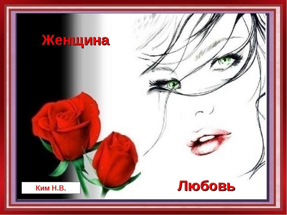 Женщина Любовь Ким Н.В.