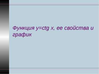 Функция y=ctg x, ее свойства и график