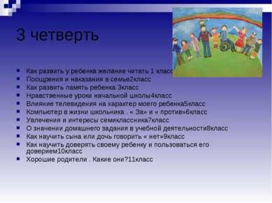 3 четверть Как развить у ребенка желание читать 1 класс Поощрения и наказания...