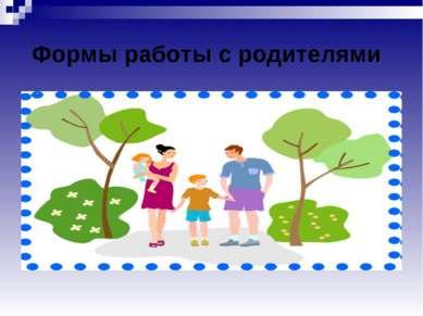 Формы работы с родителями
