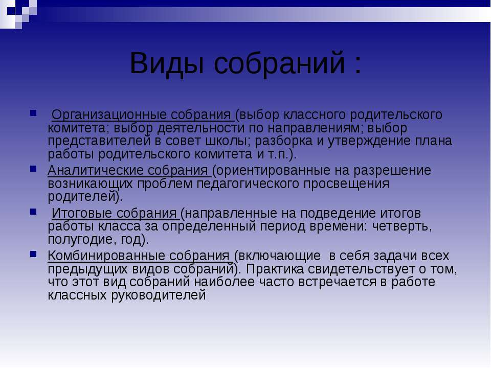 Виды собраний : Организационные собрания (выбор классного родительского коми...