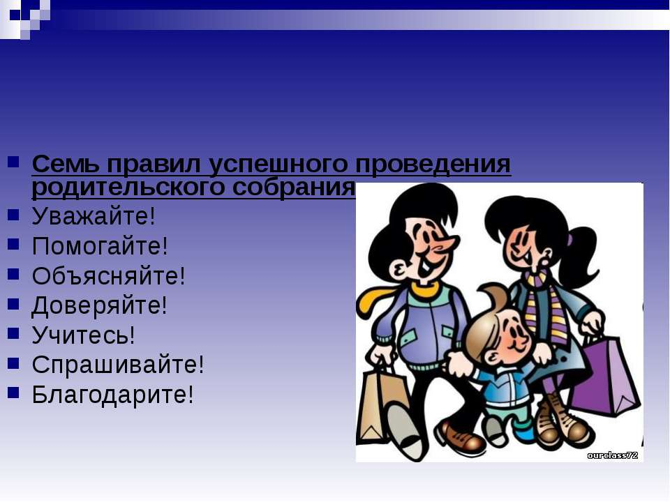 Семь правил успешного проведения родительского собрания Уважайте! Помогайте! ...