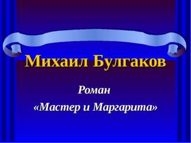 Михаил Булгаков Роман «Мастер и Маргарита»