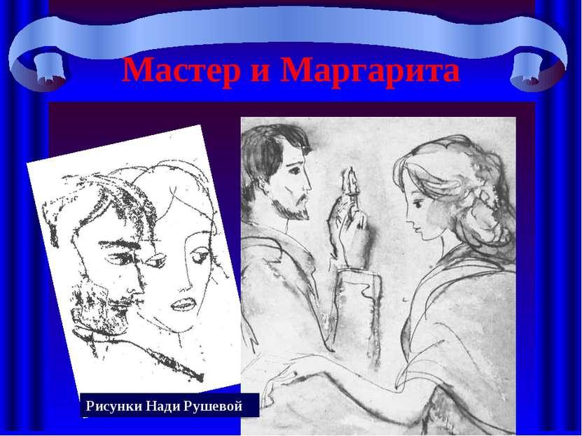 Мастер и Маргарита Рисунки Нади Рушевой