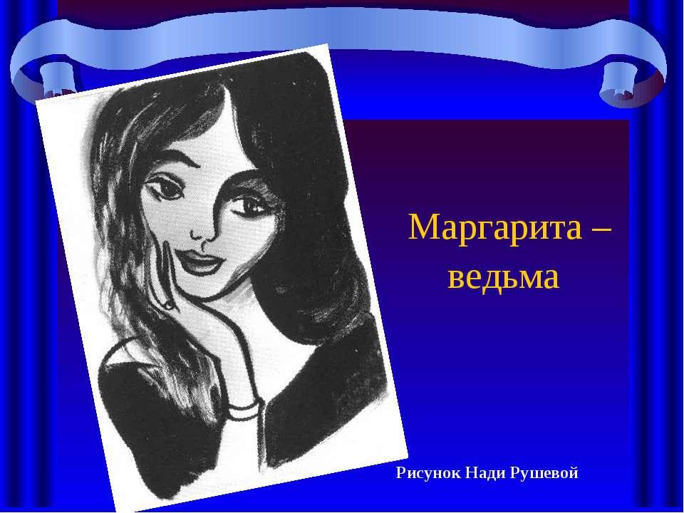 Маргарита – ведьма Рисунок Нади Рушевой