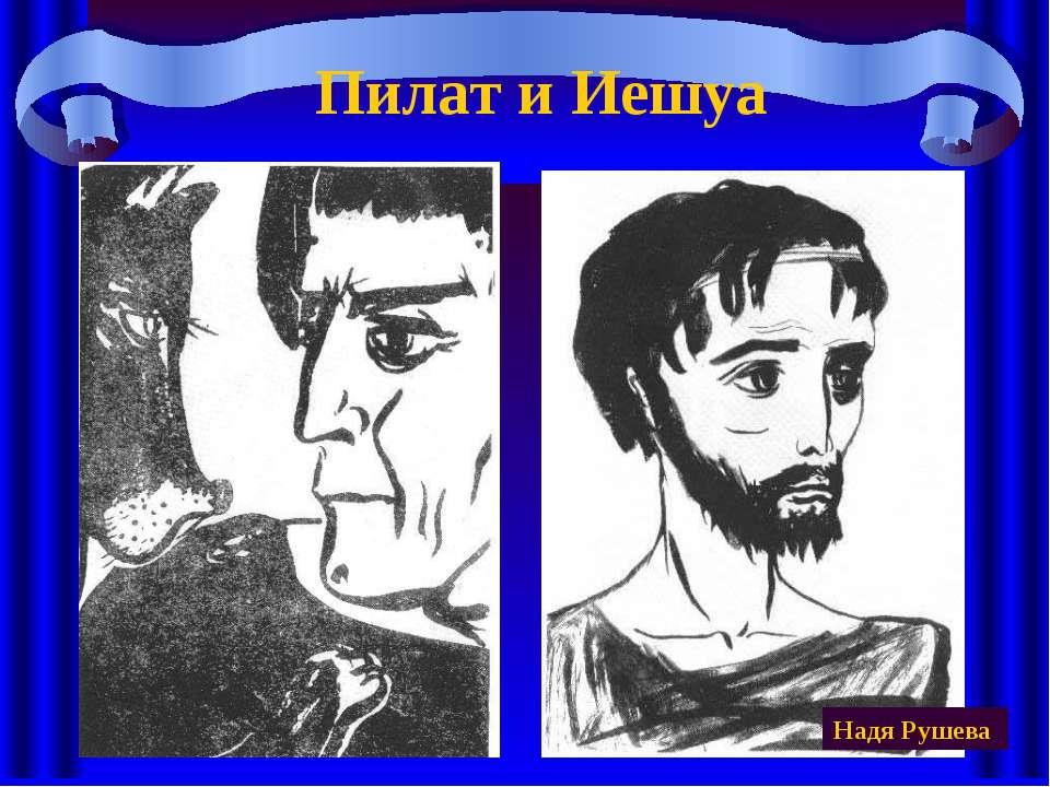 Пилат и Иешуа Надя Рушева