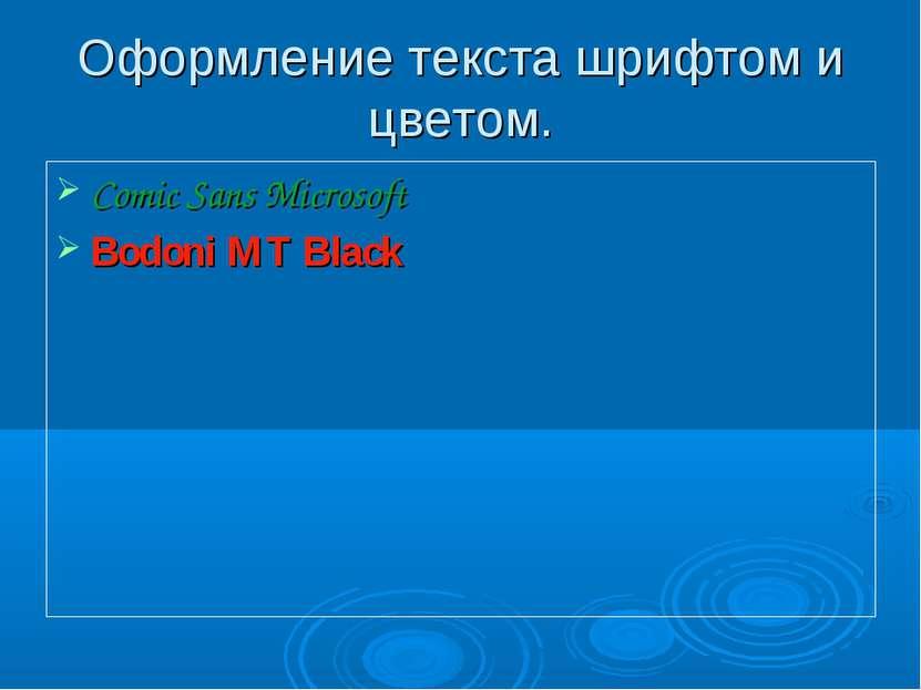 Оформление текста шрифтом и цветом. Comic Sans Microsoft Bodoni MT Black