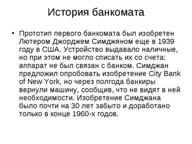 История банкомата Прототип первого банкомата был изобретен Лютером Джорджем С...