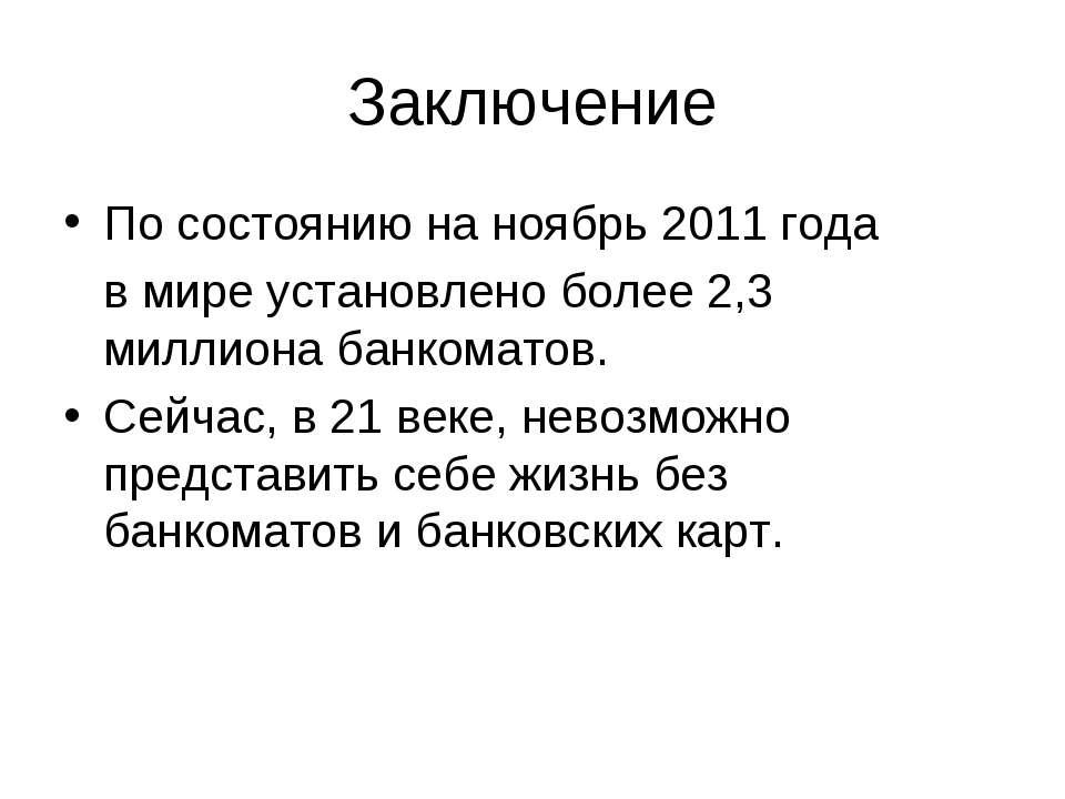 Заключение По состоянию на ноябрь 2011 года в мире установлено более 2,3 милл...