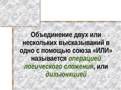 Объединение двух или нескольких высказываний в одно с помощью союза «ИЛИ» наз...