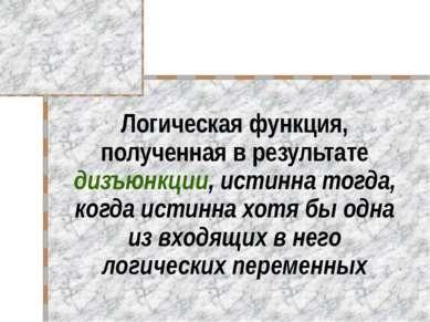 Логическая функция, полученная в результате дизъюнкции, истинна тогда, когда ...
