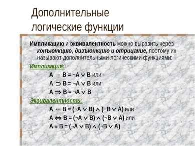 Дополнительные логические функции Импликацию и эквивалентность можно выразить...