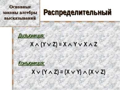 Распределительный Дизъюнкция: X (Y Z) ≡ X Y X Z Конъюнкция: X (Y Z) ≡ (X Y) (...