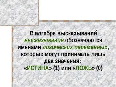В алгебре высказываний высказывания обозначаются именами логических переменны...