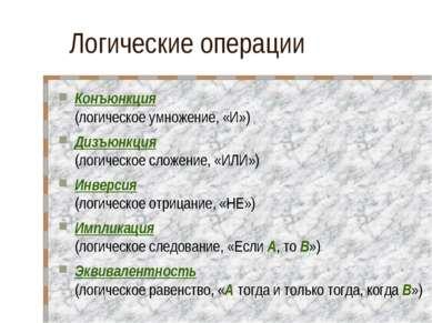 Логические операции Конъюнкция (логическое умножение, «И») Дизъюнкция (логиче...