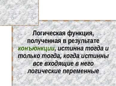 Логическая функция, полученная в результате конъюнкции, истинна тогда и тольк...
