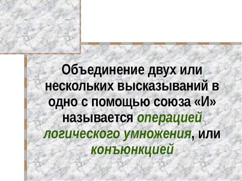 Объединение двух или нескольких высказываний в одно с помощью союза «И» назыв...