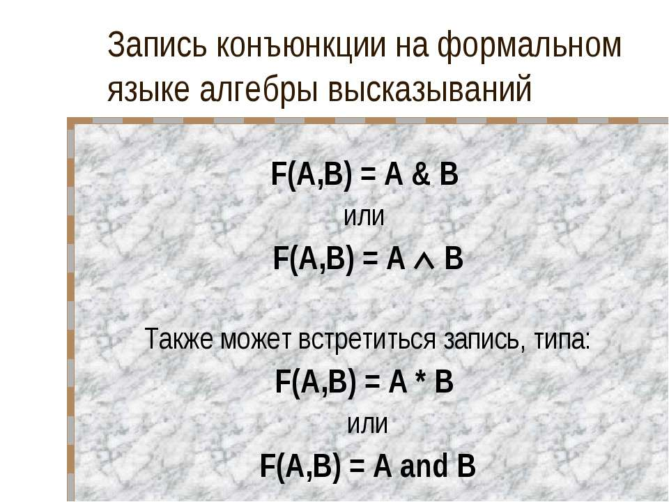 Запись конъюнкции на формальном языке алгебры высказываний F(A,B) = A & B или...